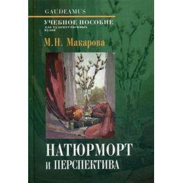 Макарова М. Натюрморт и перспектива. Учебное пособие