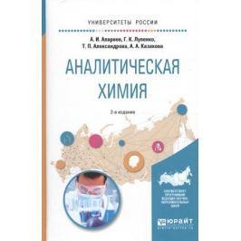 Апарнев А. и др. Аналитическая химия. Учебное пособие для вузов