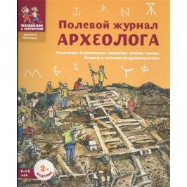 Марголис Е. Полевой журнал археолога. 7-12 лет