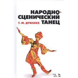Дубских Т. Народно-сценический танец. Учебное пособие