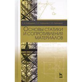 Лободенко Е., Кутрунова З., Куриленко Е. Основы статики и сопротивления материалов