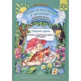 Воронкевич О. Добро пожаловать в экологию! Дидактический материал для работы с детьми 5-6 лет. Старшая группа