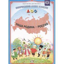 Дерягина Л. Наша Родина - Россия