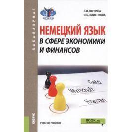 Шубина Э., Клиенкова И. Немецкий язык в сфере экономики и финансов. Учебное пособие