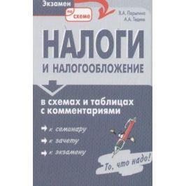 Парыгина В., Тедеев А. Налоги и налогообложение в схемах и таблицах с комментариями