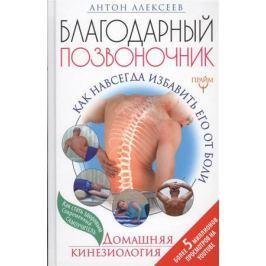 Алексеев А. Благодарный позвоночник