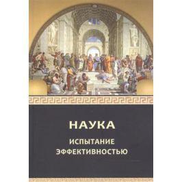 Шиповалова Л., Биргер П., Куприянов В., Дмитриев И. Наука. Испытание эффективностью
