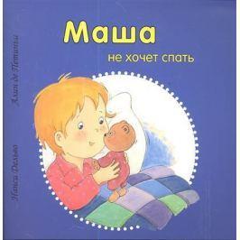 Дельво Н., Петиньи А. Маша не хочет спать