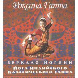 Гапта Р. Йога Индийского Классического Танца. Зеркало Йогини