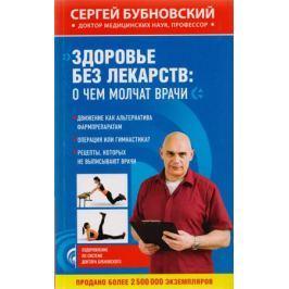 Бубновский С. Здоровье без лекарств: о чем молчат врачи