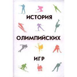 Гик Е., Гупало Е. История Олимпийских игр