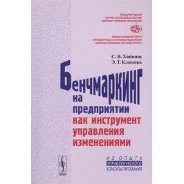Хайниш С., Климова Э. Бенчмаркинг на предприятии как инструмент управления изменениями