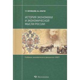 Богомазов Г. (ред.) История экономики и экономической мысли России
