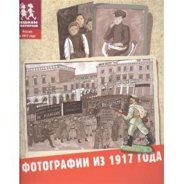Литвина А., Степаненко Е. Фотографии из 1917 года