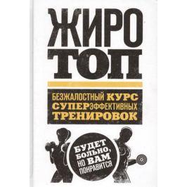 Венуто Т. Жиротоп. Безжалостный курс суперэффективных тренировок