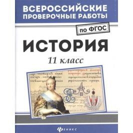 Нагаева Г. История. 11 класс