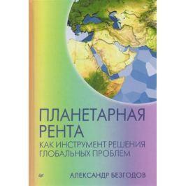 Безгодов А. Планетарная рента как инструмент решения глобальных проблем