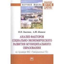 Лысенко Н., Живага А. Анализ факторов социально-экономического развития муниципального образования (на примере МО