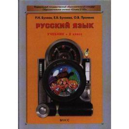 Бунеев Р., Бунеева Е., Пронина О. Русский язык. Учебник. 2 класс