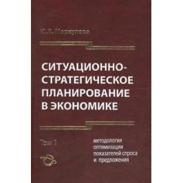 Меркулова Ю. Ситуационно-стратегическое пранирование в экономике. Том 1. Методология оптимизации показателей спроса и предложения
