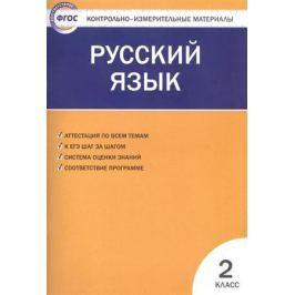 Яценко И. Русский язык. 2 класс