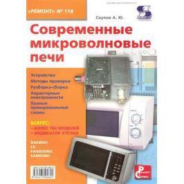 Саулов А. Ремонт Вып.118 Современные микроволновые печи