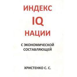 Христенко С. Индекс IQ нации с экономической составляющей