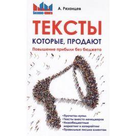 Рязанцев А. Тексты, которые продают. Повышение прибыли без бюджета