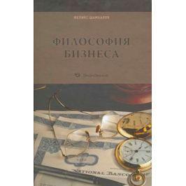 Шамхалов Ф. Философия бизнеса