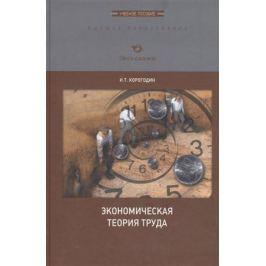 Корогодин И. Экономическая теория труда. Учебное пособие