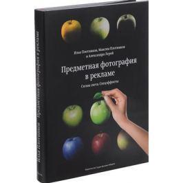Плотников И., Плотников М., Лерой А. Предметная фотография в рекламе. Схемы света. Спецэффекты