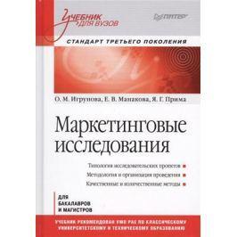 Игрунова О., Манакова Е., Прима Я. Маркетинговые исследования. Учебник для бакалавров и магистров. Стандарт третьего поколения
