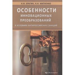 Брагин Н., Матненко Н. Особенности инновационных преобразований в условиях антироссийских санкций