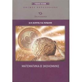 Валитов Ш., Марданов Р. Математика в экономике