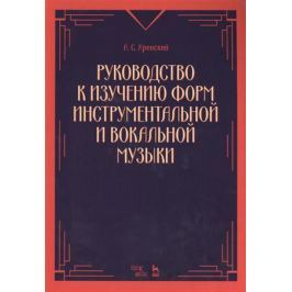 Аренский А. Руководство к изучению форм инструментальной и вокальной музыки. Учебное пособие