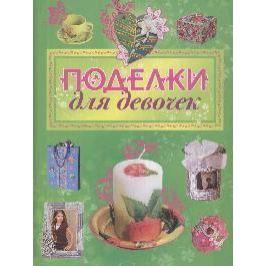 Рубцова Е. Поделки для девочек