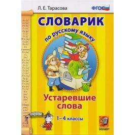 Тарасова Л. Словарик по русскому языку. Устаревшие слова. 1-4 классы