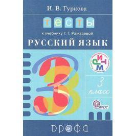 Гуркова И. Тесты к учебнику Рамзаевой