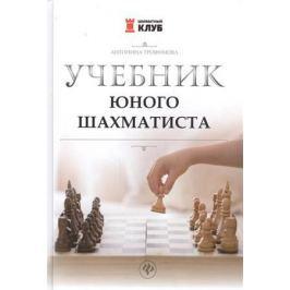 Трофимова А. Учебник юного шахматиста