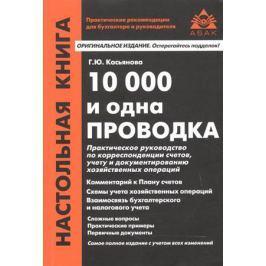 Касьянова Г. 10000 и одна проводка
