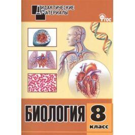Рупасов С. Биология. Разноуровневые задания. 8 класс