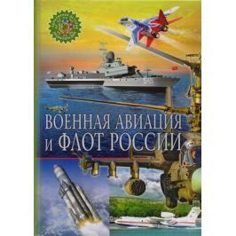 Феданова Ю., Скиба Т. (ред.) Военная авиация и флот России