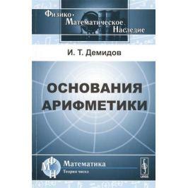 Демидов И. Основания арифметики