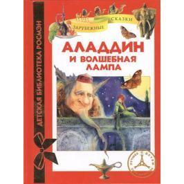 Рябченко В. (ред.) Аладдин и волшебная лампа