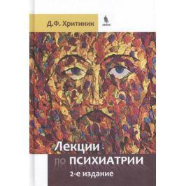 Хритинин Д. Лекции по психиатрии