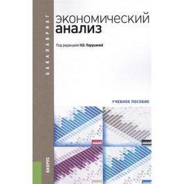 Парушина Н. (ред.) Экономический анализ. Учебное пособие