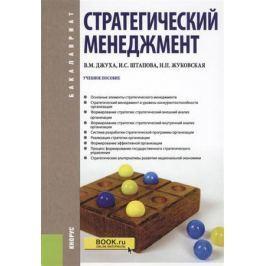 Джуха В., Штапова И., Жуковская Н. Стратегический менеджмент. Учебное пособие