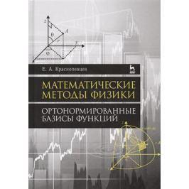 Краснопевцев Е. Математические методы физики. Ортонормированные базисы функций. Учебное пособие