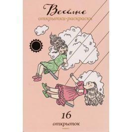 Героев А., Годик Ю. Веселые открытки-раскраски. 16 открыток