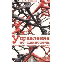 Киселева А. Управление по ценностям. Методические материалы по тренингу